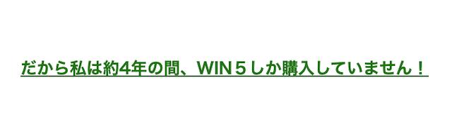 アタックWIN5