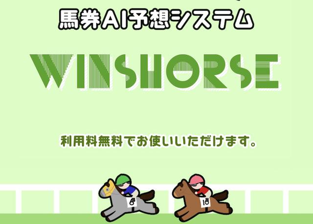 競馬大学WinsHorse