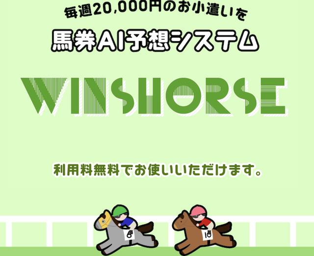 競馬大学WinsHorse2