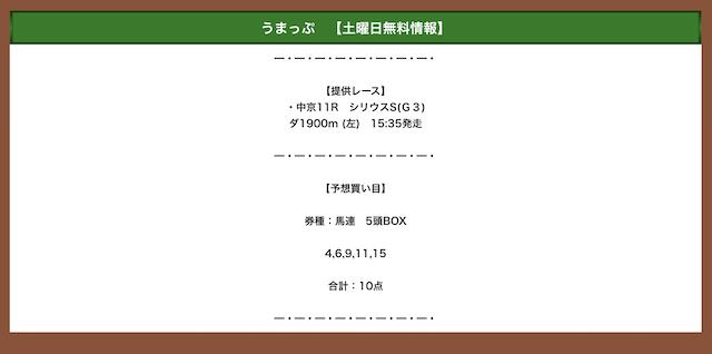 うまっぷ無料情報10月3日