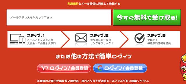 うまっぷ会登録