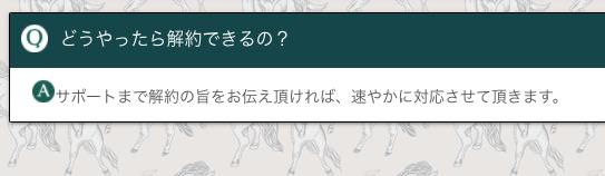 オアシス退会