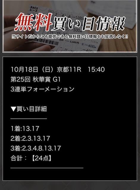 鬼勝ち10月18日