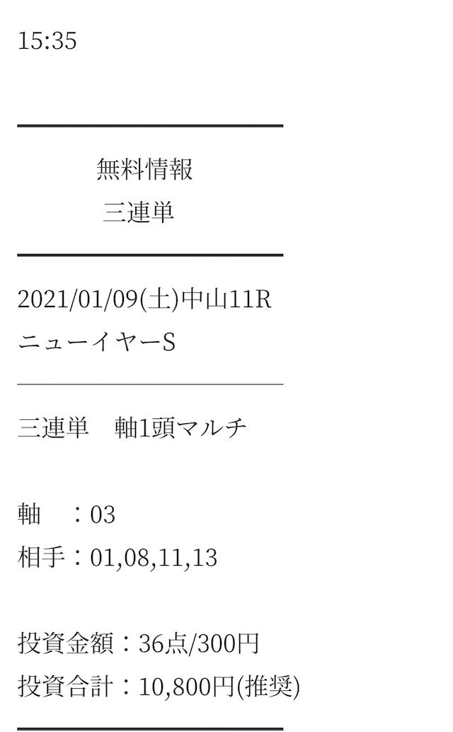 アタル競馬予想サイト無料情報1月9日買い目