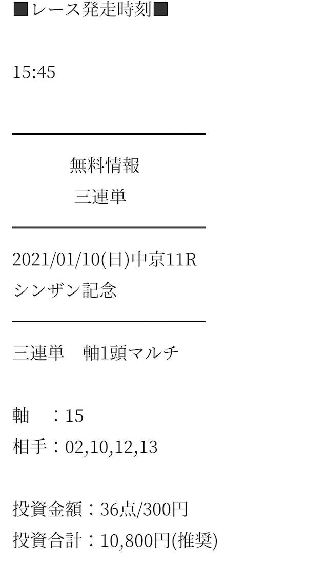 ATARU無料情報1月10日