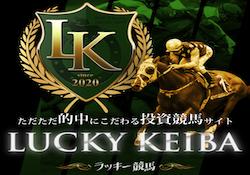 lucky1ラッキー競馬アイキャッチ