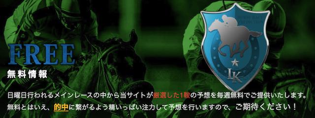 lucky4ラッキー競馬無料情報詳細