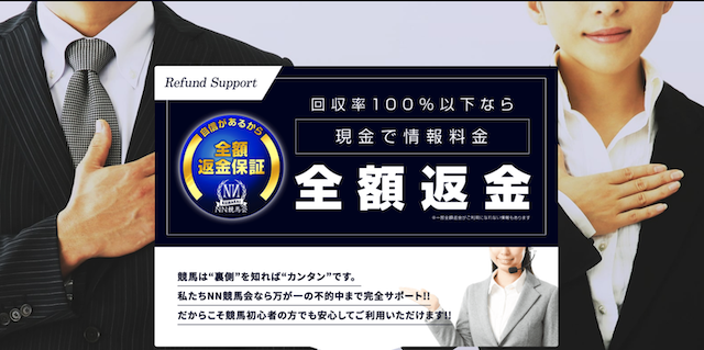 NN競馬会トップ