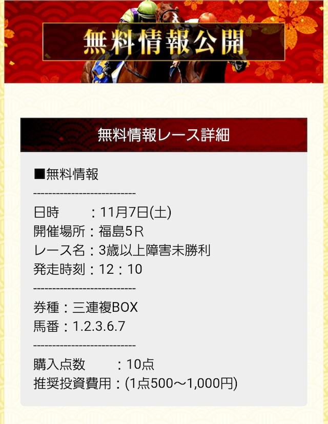 tenkei1107無料情報