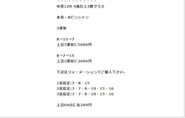 カチウマ1月23日有料情報2レース目買い目