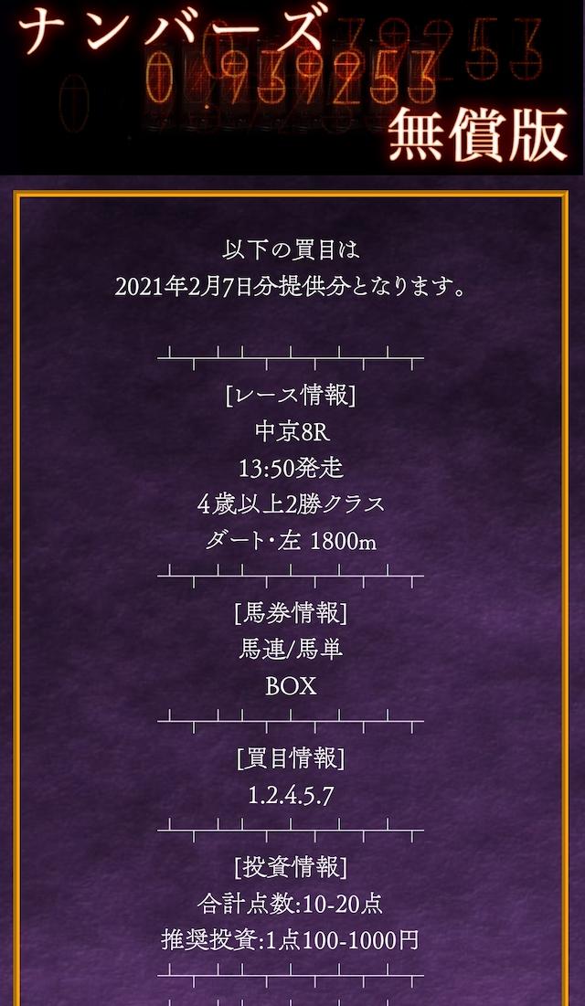 アルカナム2月7日無料情報1レース目中京8レース