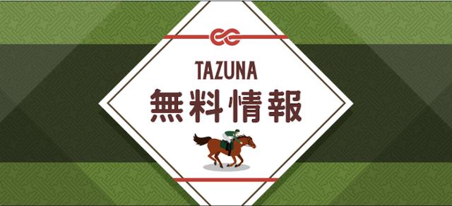 タヅナ無料情報