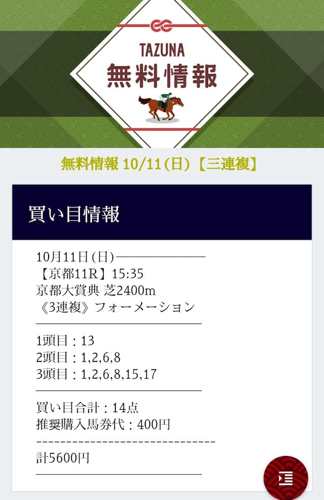 タヅナ10月11日無料予想買い目