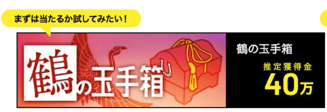 ばかうけ有料予想鶴の玉手箱