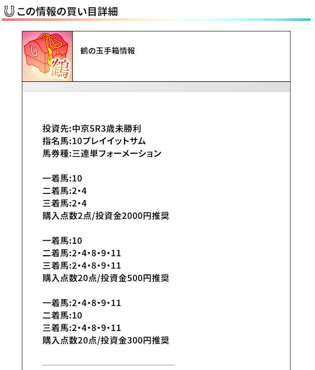 ばかうけ3月28日有料予想鶴の玉手箱買い目1レース目