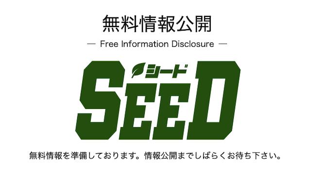seed無料情報詳細