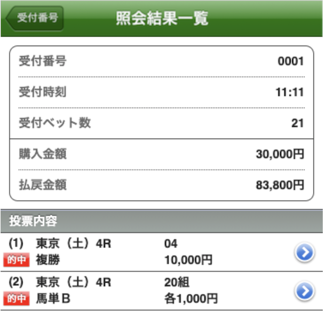 エッジ 無料予想 6月19日 東京4R 結果