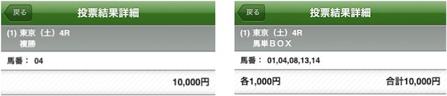 エッジ 無料予想 6月19日 東京4R 投票画面
