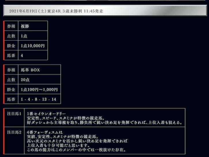 エッジ 無料予想 6月19日 東京4R