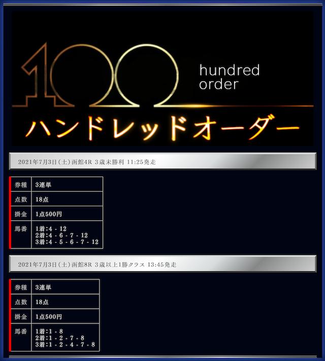 エッジ 有料予想 ハンドレッドオーダー 7月3日 函館4R 8R