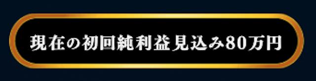 エッジ 特徴 初回利益見込み80万円