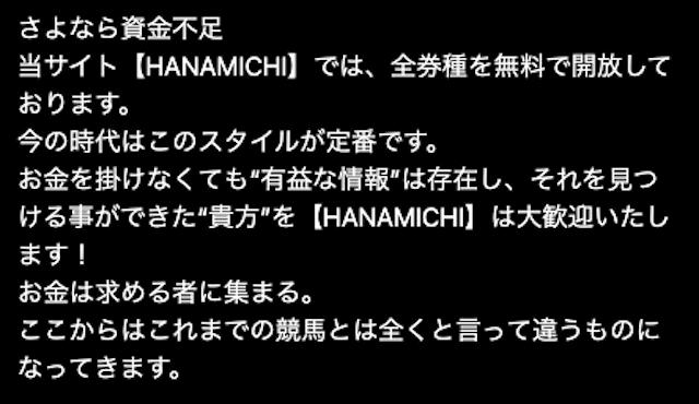 ハナミチ 特徴 全券種無料公開