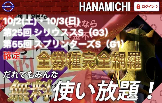 ハナミチ トップ画像