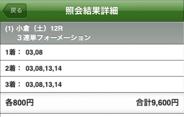ホスクエ 有料予想 小倉12R目 投票画面