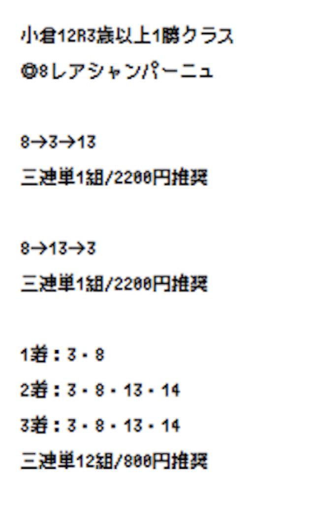 ホスクエ 有料予想 小倉12R 買い目