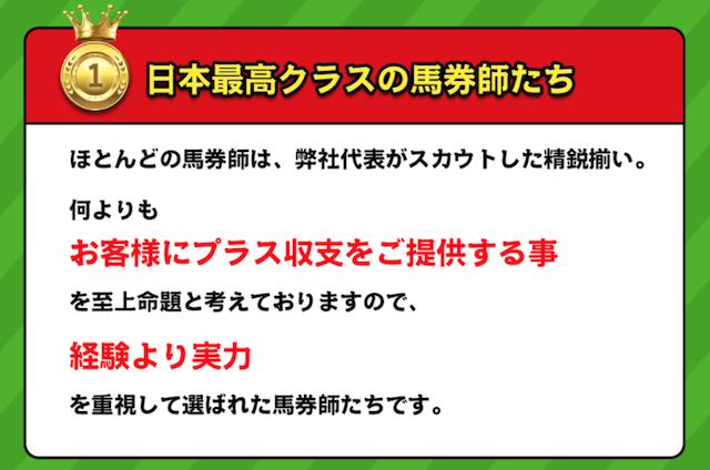 ウマニキ 特徴 日本最高クラスの馬券師