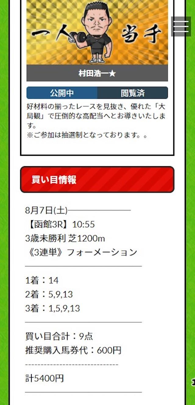 ウマニキ 有料予想 村田浩一 8月7日