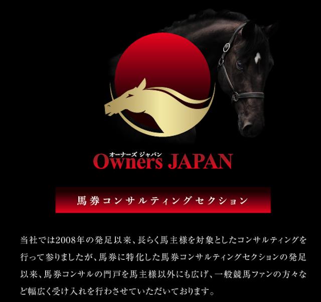オーナーズジャパン 特徴1 コンサル