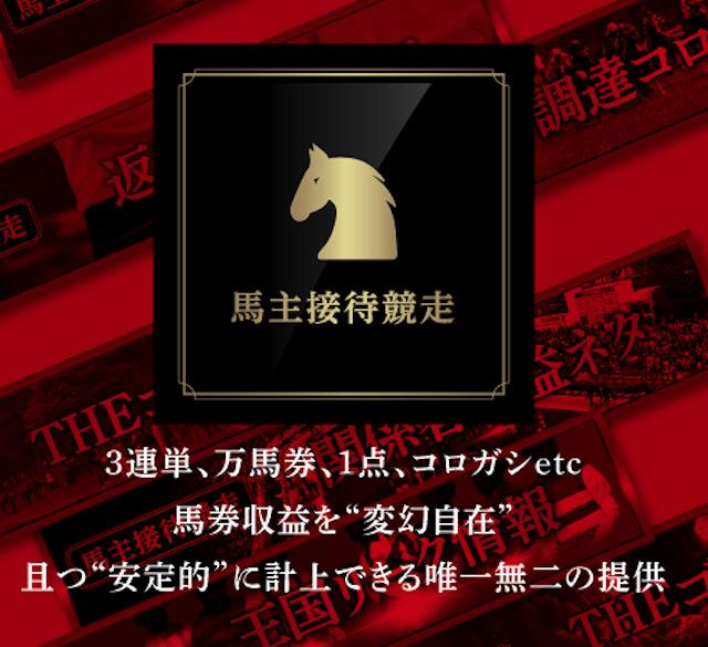 オーナーズジャパン 特徴2 多様な券種