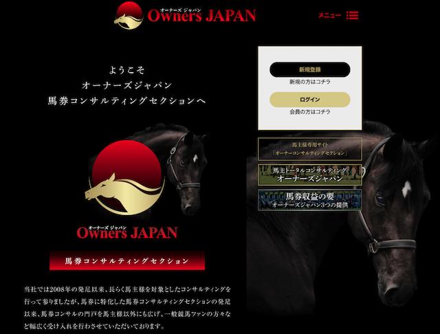 オーナーズジャパン トップ画像